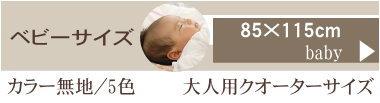 ベビーの寝汗、アセモ対策、ベビーの敏感肌にも安全。安心な松並木の無添加ガーゼケット ベビーサイズ
