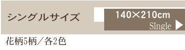 楽天1位 敏感肌にもやさしい 日本製 無添加ガーゼケット シングルサイズ 松並木