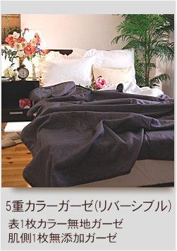 楽天1位 日本製 ガーゼケット 松並木 カラー無地