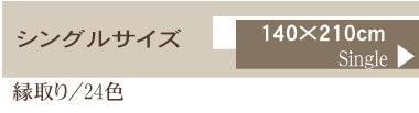 楽天1位 敏感肌にもやさしい 快適・5重ガーゼケット 日本製 シングルサイズ