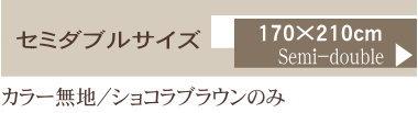 楽天1位★松並木の肌に肌にやさしい 7重ガーゼケット セミダブル カラー無地 日本製/松並木