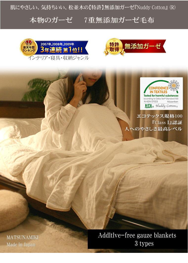 松並木の無添加コットン ガーゼ 7重ガーゼ毛布 タオルケットより快適な快眠寝具 1年中 使える 日本製寝具
