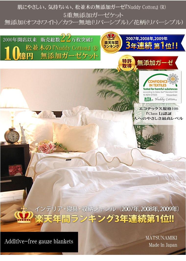 松並木の無添加コットン ガーゼ 5重ガーゼケット タオルケットより快適な快眠寝具 1年中 使える 日本製寝具