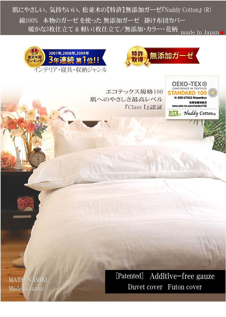 松並木の無添加コットン ガーゼ 掛け布団カバー Additive-free gauze Pillow cases