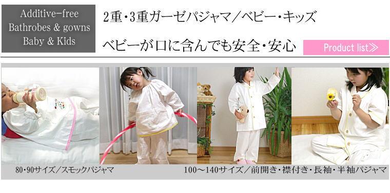 キッズベビーパジャマ 敏感肌 トピーにも安心 松並木 日本製
