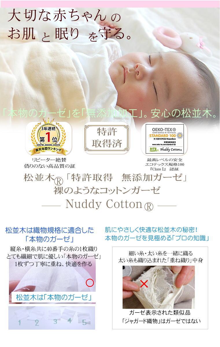 松並木の無添加コットン 綿100%  ガーゼ ベビーガーゼケット おくるみ よだれがけ  出産祝いに最適なガーゼの寝具