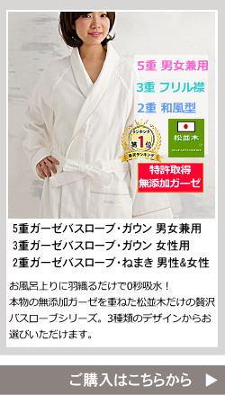 快眠パジャマ 長袖  ガーゼパジャマ レディース メンズ 松並木 日本製