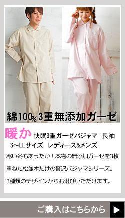 あったか パジャマ 無添加ガーゼ パジャマ レディース メンズ 松並木 日本製