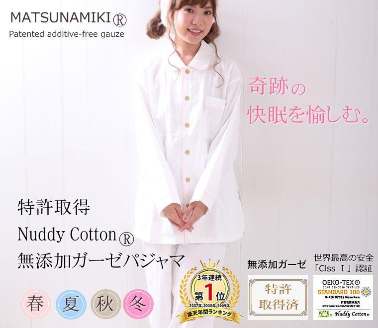 ガーゼパジャマ 半袖 前開き 松並木の無添加コットン ガーゼ パジャマ メンズ レディース 日本製