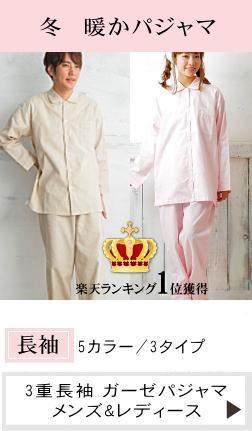楽天1位 あったか パジャマ 無添加ガーゼ パジャマ レディース メンズ 松並木 日本製