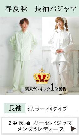 楽天1位 快眠パジャマ 長袖  ガーゼパジャマ レディース メンズ 松並木 日本製