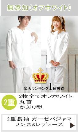 肌に優しい パジャマ 長袖 フリル襟 レース付き かわいい お姫様 パジャマ  化学物質過敏症にも安心な パジャマ