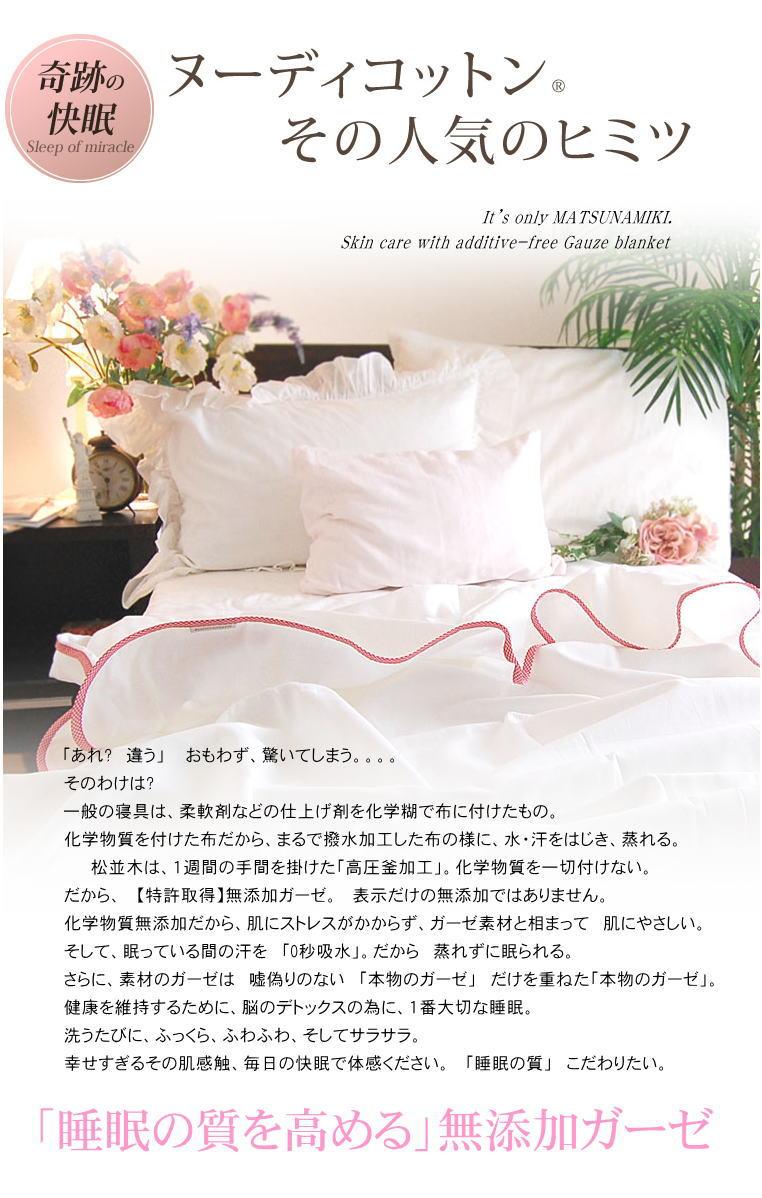 エコテックス クラス1認証 世界最高の安全・安心 松並木の無添加 ガーゼケット タオルケット シングル 日本製