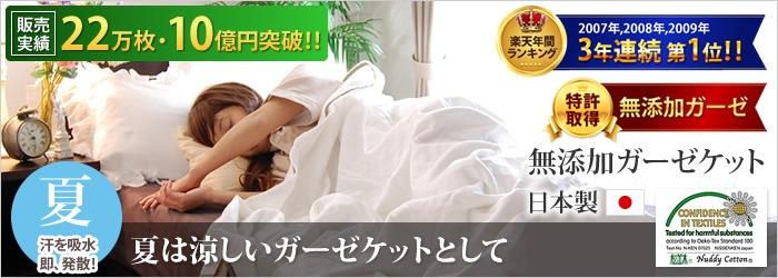 楽天年間ランキング3連覇!無添加【Nuddy Cotton】(R)ガーゼケット