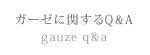 ガーゼに関するQ&A