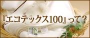 『エコテックス100』って?