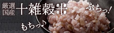 国産十雑穀米
