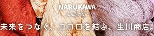 生川商店ホームページ