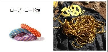 ロープ・コード類