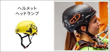 ヘルメット ヘッドランプ