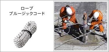 ローププルージックコード