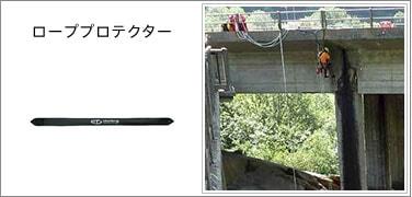 ローププロテクター