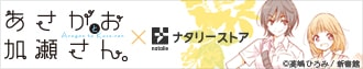 """あさがおと加瀬さん。オリジナルグッズ"""""""
