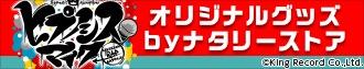 「ヒプノシスマイク-Division Rap Battle-」オリジナルグッズ byナタリーストア