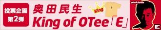 投票企画第2弾 奥田民生のKing of OTee「E」企画
