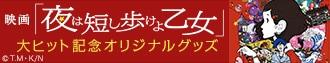 映画「夜は短し歩けよ乙女」大ヒット記念オリジナルグッズ