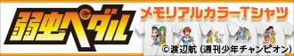 弱虫ペダル メモリアルカラーTシャツ