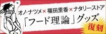 オノ・ナツメ×福田里香×ナタリーストア「フード理論」グッズ復刻
