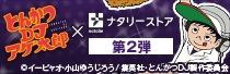 とんかつDJアゲ太郎グッズ 第2弾
