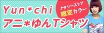 Yun*chi アニ*ゆんTシャツ