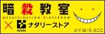 暗殺教室×ナタリーストア