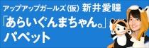 アップアップガールズ(仮)新井愛瞳 「あらいぐんまちゃん。」パペット