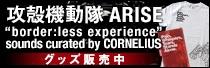 """攻殻機動隊ARISE""""border:less experience"""""""