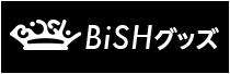 BiSHグッズ