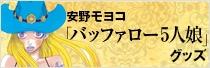 UULA×ナタリーストア 安野モヨコ「バッファロー5人娘」グッズ