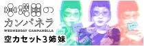 水曜日のカンパネラ コムアイ監修 空カセット3姉妹