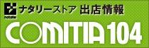 ナタリーストア COMITIA104 出店情報