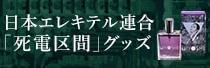 日本エレキテル連合「死電区間」