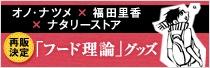 オノ・ナツメ×福田里香×ナタリーストア「フード理論」グッズ
