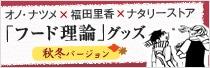 オノ・ナツメ×福田里香×ナタリーストア「フード理論」グッズ 秋冬バージョン
