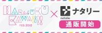 HARAJUKU KAWAii!! FES 2012 × ナタリー