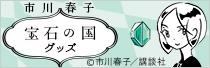 市川春子「宝石の国」グッズ