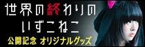 映画「世界の終わりのいずこねこ」公開記念