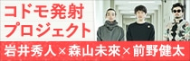 コドモ発射プロジェクト×ナタリーストア