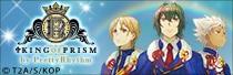 KING OF PRISM by PrettyRhythm×ナタリーストア オリジナルグッズ
