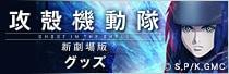 「攻殻機動隊 新劇場版」グッズ